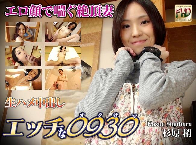 Hhgo93o ori1139 Kozue Sugihara 09170