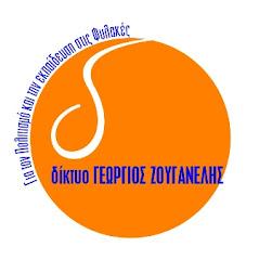 Το λογότυπο του Δικτύου