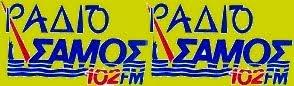 """Ραδιοφωνικός Σταθμός Σάμου """"ΡΑΔΙΟ ΣΑΜΟΣ 102 FM"""""""
