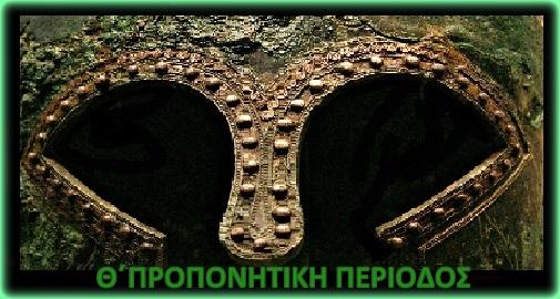 ΕΝΑΡΞΗ Θ' ΠΡΟΠΟΝΗΤΙΚΗΣ ΠΕΡΙΟΔΟΥ