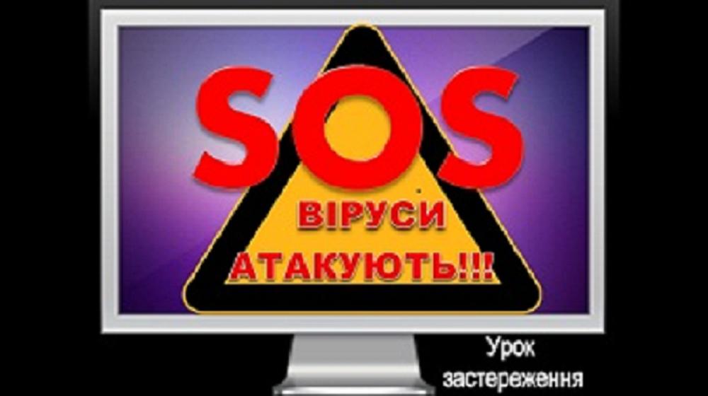 Віруси в Інтернеті