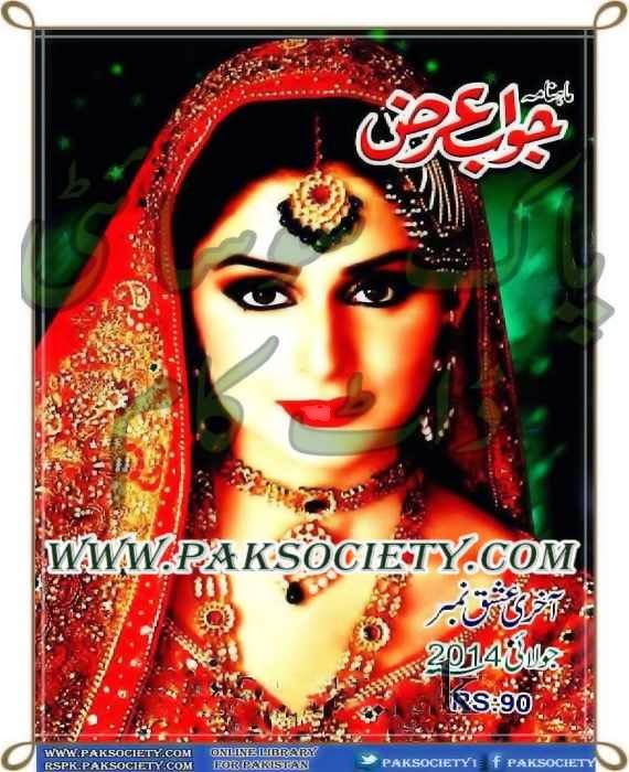 Jawab Arz Digest July 2014