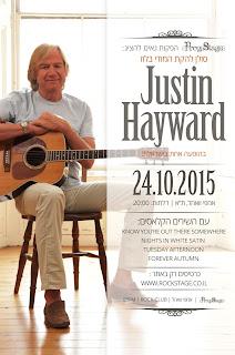ג'סטין היורד בישראל - אוקטובר 2015
