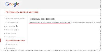 Google Webmaster о блоге