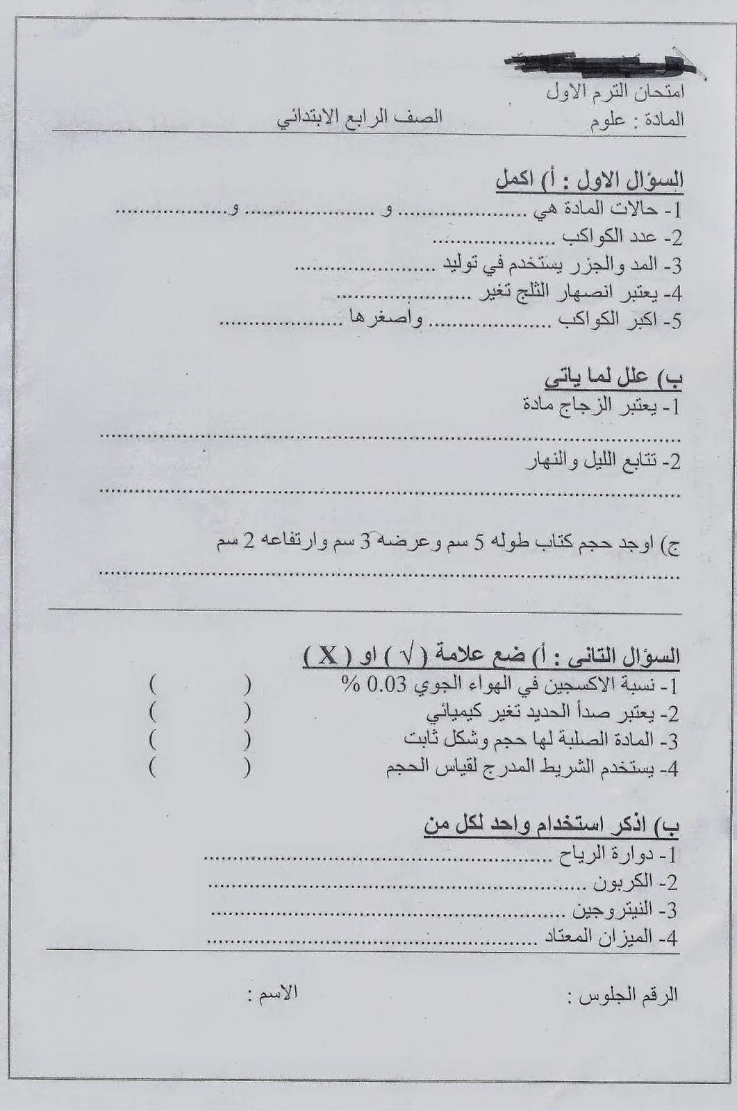 امتحانات كل مواد الصف الرابع الابتدائي الترم الأول 2015 مدارس مصر حكومى و لغات scan0092.jpg