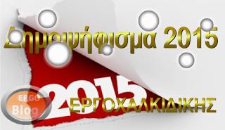Δημοψήφισμα 2015