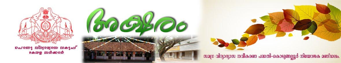 അക്ഷരം - സമഗ്രവിദ്യാഭ്യാസ പദ്ധതി - കൊടുങ്ങല്ലൂര് നിയോജകമണ്ഡലം