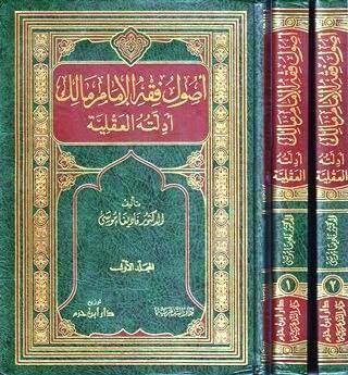 أصول فقه الإمام مالك: أدلته العقلية - فاديغا موسى pdf