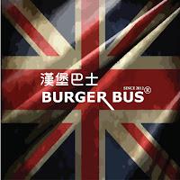 【英式漢堡 ∣ 咖啡 ∣ 專賣店】