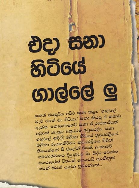 essay about sanath jayasuriya Abhi meets jayasuriyas actor abhishek bachchan was delighted to see former sri lankan cricketer sanath jayasuriya recently visiting the sets of tv dance reality show.