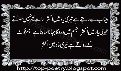 Beetabi-Beautiful-Mobile-Urdu-Sms