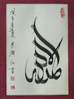 E-Buku IH-52: Kaligrafi Cina &amp; Islam