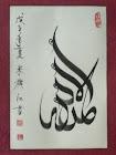 E-Buku IH-52: Kaligrafi Cina & Islam