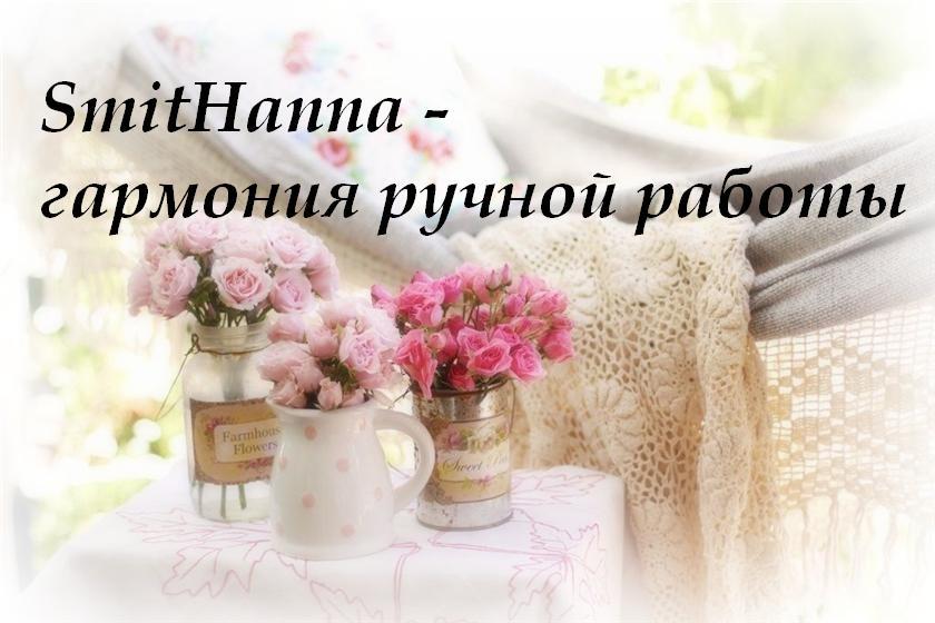 SmitHanna - гармония ручной работы