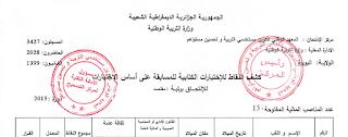 نتائج مسابقة مقتصد 2015 مديرية التربية لولاية البويرة