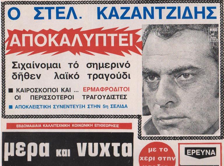 Αποτέλεσμα εικόνας για Καζαντζίδης