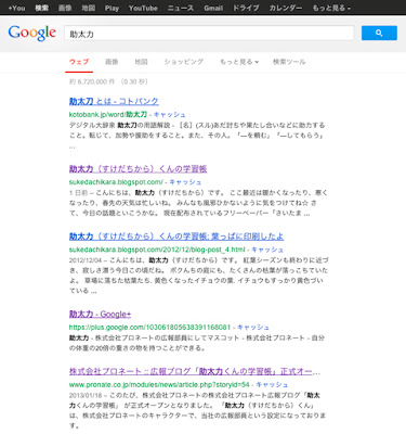 googleで「助太力」と検索した結果の画面