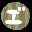 カタカナ エ゛ イラスト文字