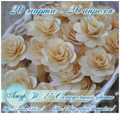 """Задание """"Самодельные цветы"""" до 20/04"""