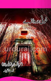 Amber Naag Novel By A Hameed