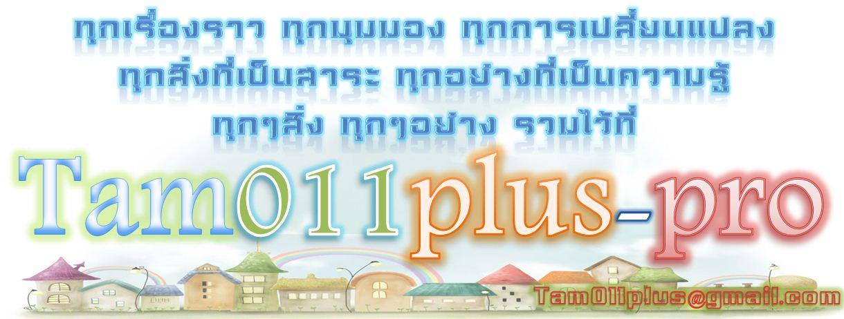 Tam011plus-pro