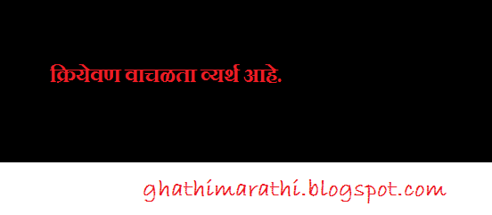 marathi mhani starting from ka6