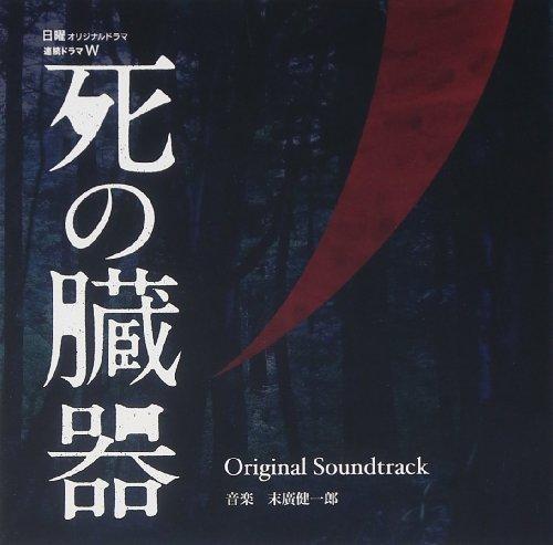 [Album] 末廣健一郎 – 死の臓器 オリジナル・サウンドトラック (2015.12.02/MP3/RAR)