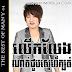 Many MP3 Collection CD 01 | Nat Choub Sner Kbort