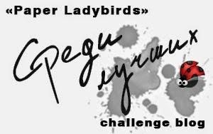 Я среди лучших в блоге Paper Ladybirds
