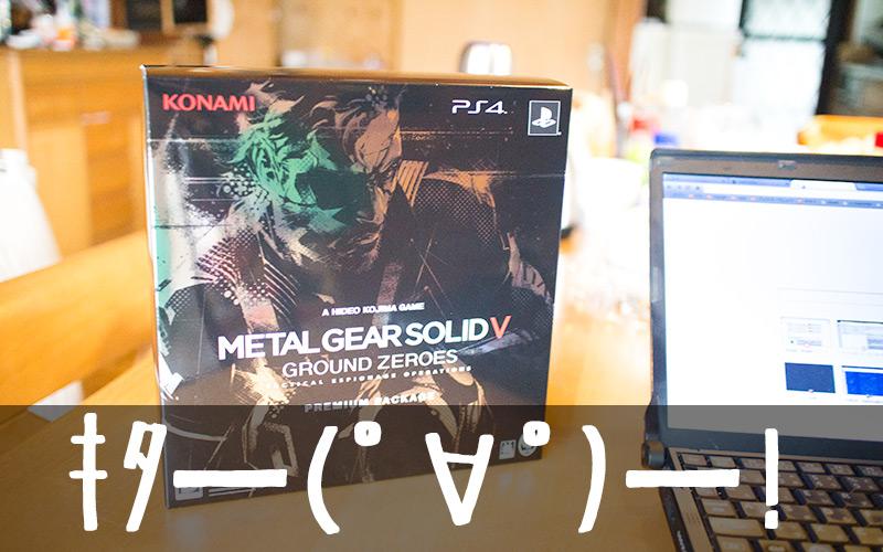 Amazon限定のメタルギア ソリッド V グラウンド・ゼロズ プレミアムパッケージが届いた。