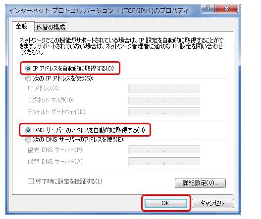 IPアドレスとDNSサーバーアドレスを自動取得に戻す