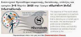 Καλλιτεχνικό Πρωτάθλημα κομμωτικής, Εκπαίδευσης, επιδείξεις και εμπορίου 3-5 Μαρτίου 2015 στην Άγκυ