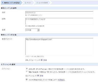 Googleカスタム検索の設定画面