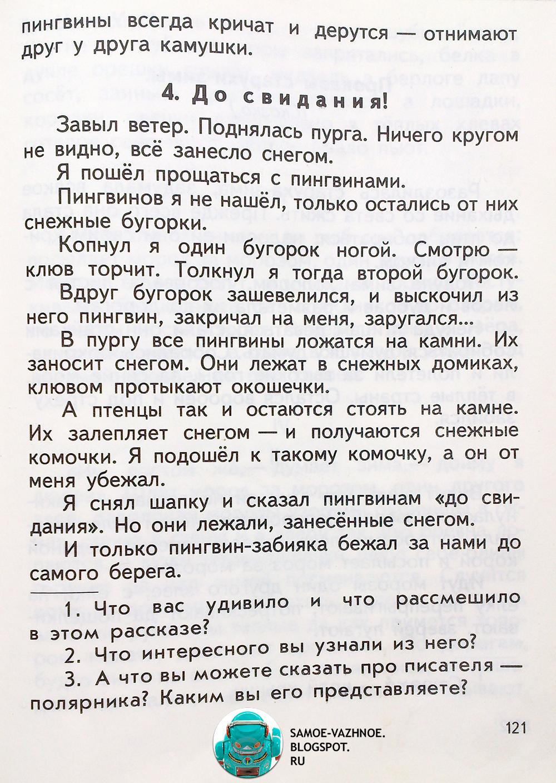 Снегирёв Про пингвинов До сивдания читать онлайн