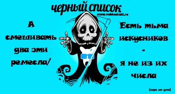 вконтакте добавить в черный список сообщества http://www.vahkontakt.ru/