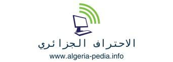 الاحتراف الجزائري شروحات مصورة وبرامج