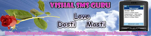 Vishal SMS Guru | SMS Guru Vishal | Vishal SMS Collection