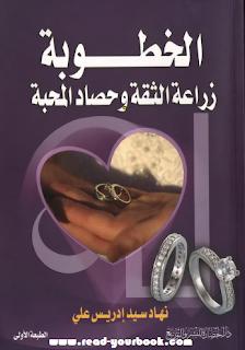 كتاب الخطوبة