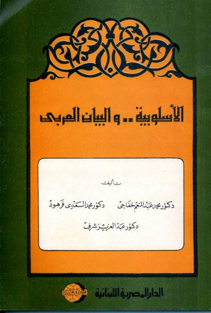 كتاب الأسلوبية والبيان العربي لـ محمد عبد المنعم خفاجي ومحمد السعدي فرهود