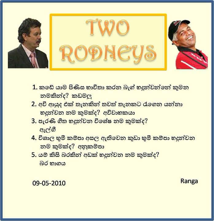 sinhala jokes stories funny 4 sinhala jokes stories funny 5