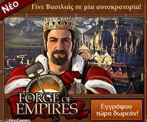 πολεμικα παιχνιδια στρατηγικης forge of empires