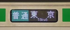 普通 東京行き E233系行先