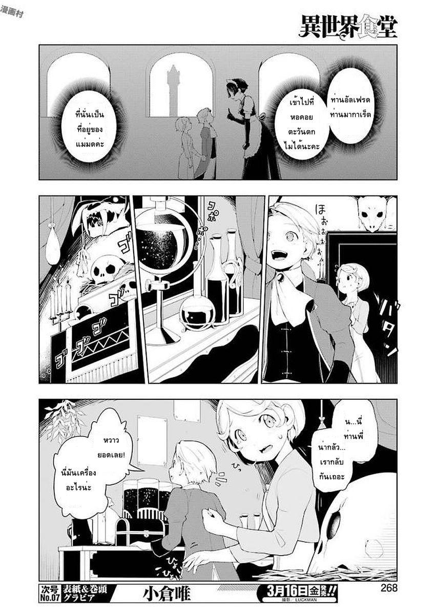 Isekai Shokudou ตอนที่ 18 TH แปลไทย