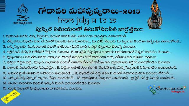 Godavari pushkaralu safety precautions godavari pushkaralu informationa in telugu