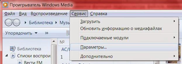 Предпросмотр файлов в Windows Media Player