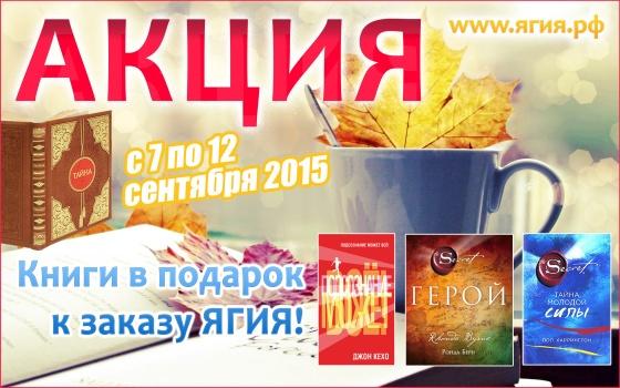 http://4.bp.blogspot.com/-LKVIP6_msos/Vezhjvij9oI/AAAAAAAACjI/ErxG26GTt_0/s1600/YagyaLife-2015-Kniga-v-podarok.jpg