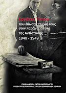 """ΜΠΡΟΣΟΥΡΑ """"ΕΡΓΑΤΕΣ ΤΥΠΟΥ"""" 1940-1949"""