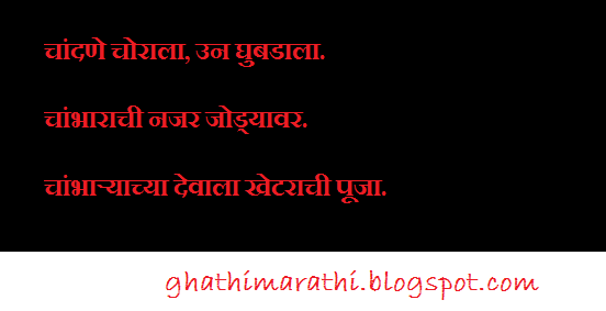 marathi mhani starting from cha2