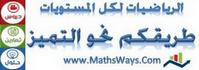 الرياضيات لكل المستويات
