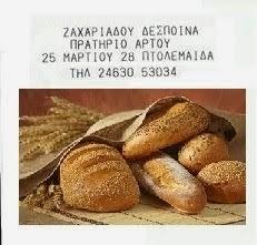 ΠΡΑΤΗΡΙΟ ΑΡΤΟΥ